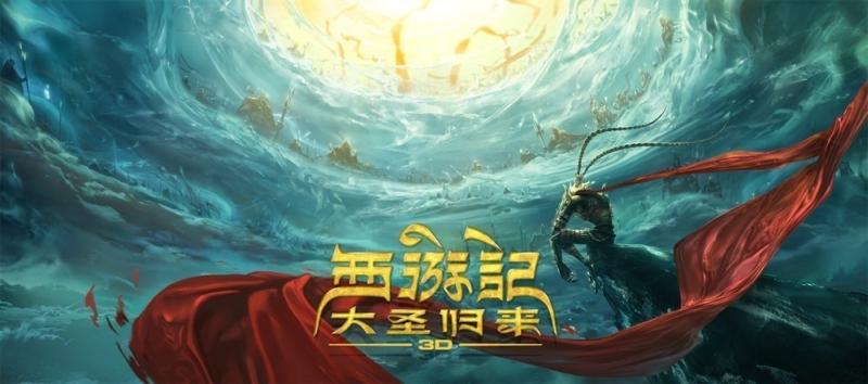 【西遊記 ヒーロー・イズ・バック】中国の新作3DCGアニメ映画 ...