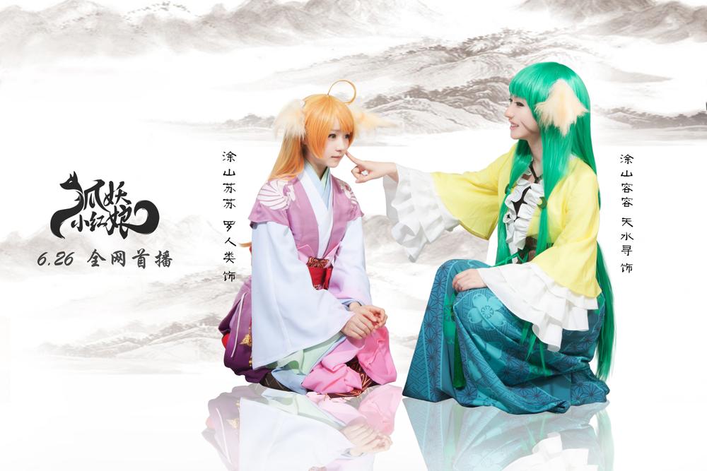 hu_yao_xiao_hong_niang_guan_fang_cos6.png