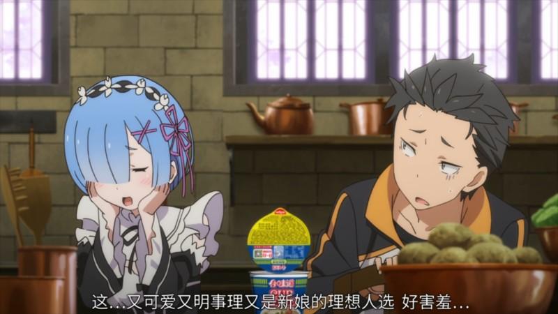 カップ 麺 リゼロ