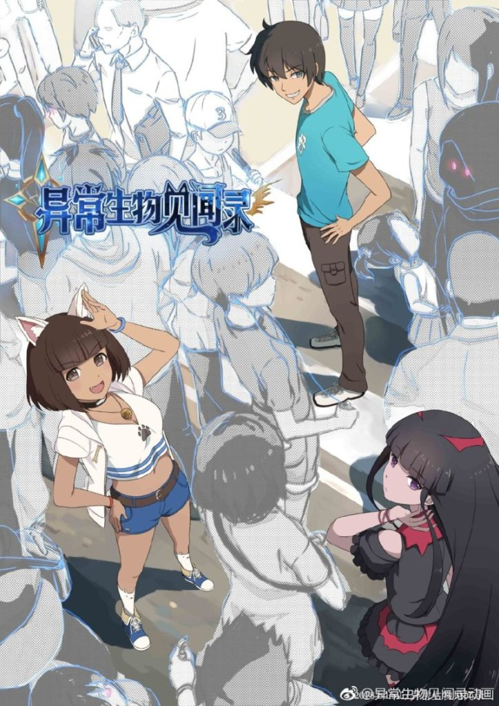 世界 生物 見 聞録 異 異常生物見聞録(テレビアニメ)